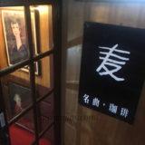 東京 名曲喫茶