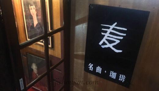 名曲喫茶【麦】は時間を忘れさせ昭和にタイムスリップする空間