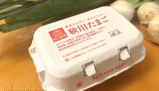 安心安全【秋川たまご】を食べてみたくて秋川牧園お試しセットを注文