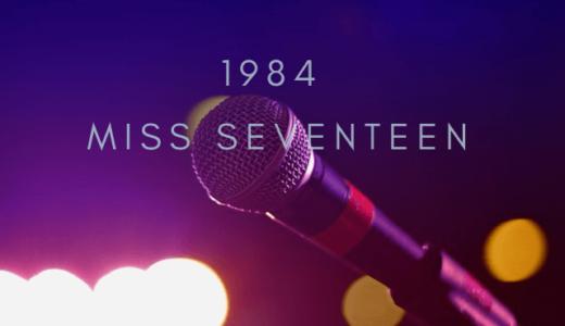 1984年のミスセブンティーン決勝は伝説のオーディション