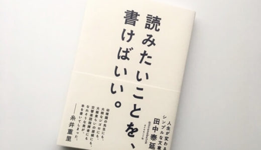書かれる文章に痺れる田中泰延さんの本を読んで考えたこと